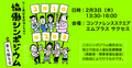 「HIV感染者就労のための協働シンポジウム東京報告会」開催のお知らせ