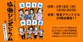 「HIV感染者就労のための協働シンポジウム大阪報告会パート2」開催のお知らせ