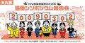「HIV感染者就労のための協働シンポジウム 名古屋報告会」レポート