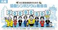 「HIV感染者就労のための協働シンポジウム 札幌報告会」レポート