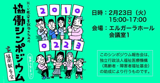 20100223_fukuoka.jpg