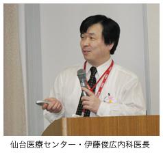 仙台医療センター 伊藤俊広内科医長