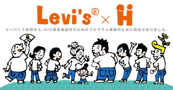 ~企業・ハローワークを対象としたHIV勉強会~HIV陽性者の雇用機会の拡大を目指すワークショップの開催