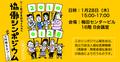「HIV感染者就労のための協働シンポジウム大阪報告会パート1」開催のお知らせ