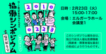 「HIV感染者就労のための協働シンポジウム福岡報告会」開催のお知らせ