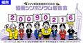 「HIV感染者就労のための協働シンポジウム 福岡報告会」レポート