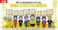 「HIV感染者就労のための協働シンポジウム 大阪報告会」レポート